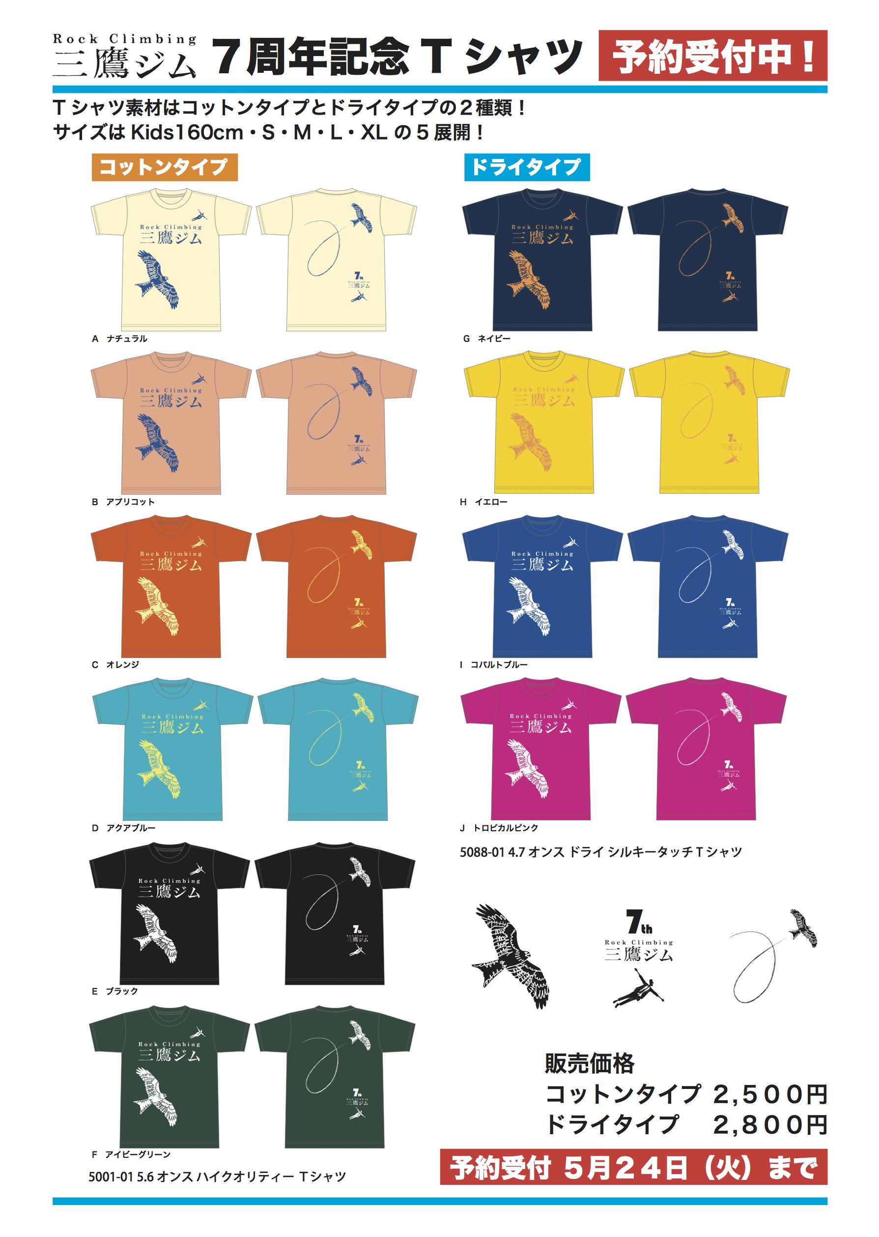 7周年Tシャツ告知2