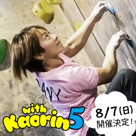 kaorin5 8/7日曜日開催決定