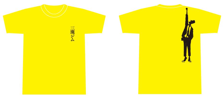 三鷹ジム オリジナルTシャツ