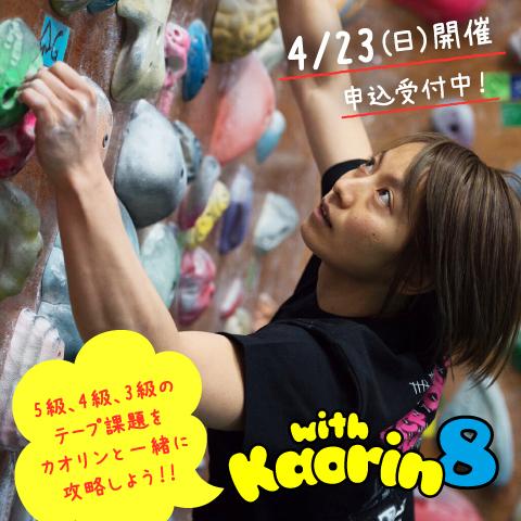 with kaorin 4/23(日)開催 申込受付中
